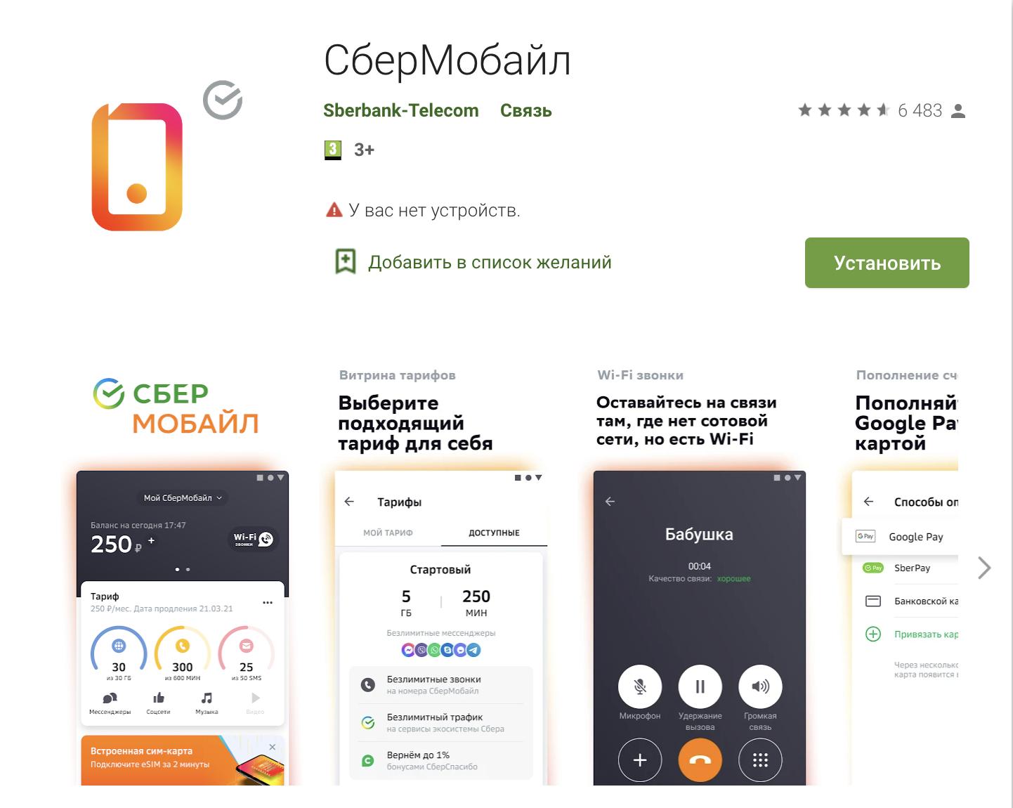 мобильное приложение сбермобайл apple app