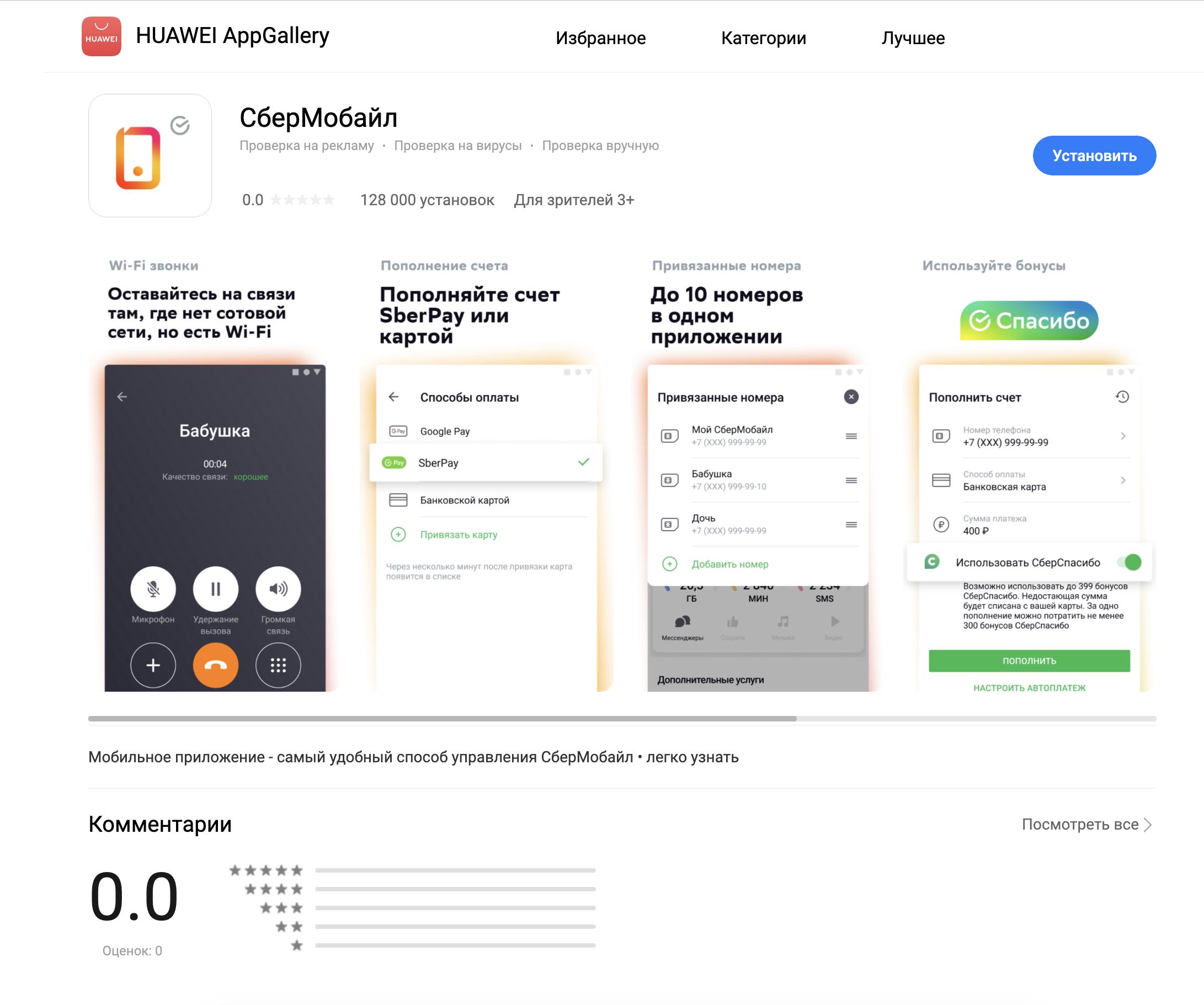 мобильное приложение сбермобайл huawei