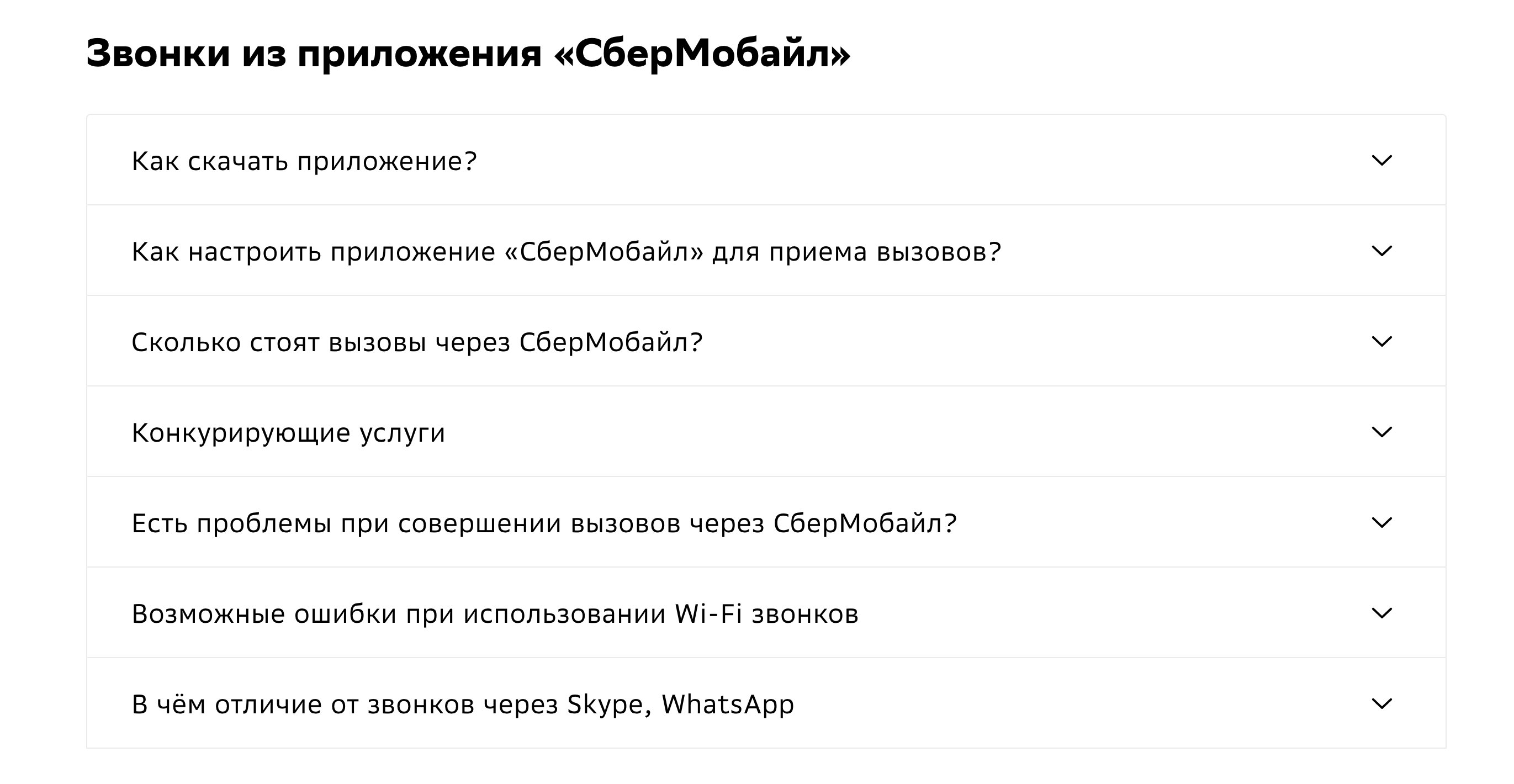 wi-fi звонки сбермобайл - звонки из приложения