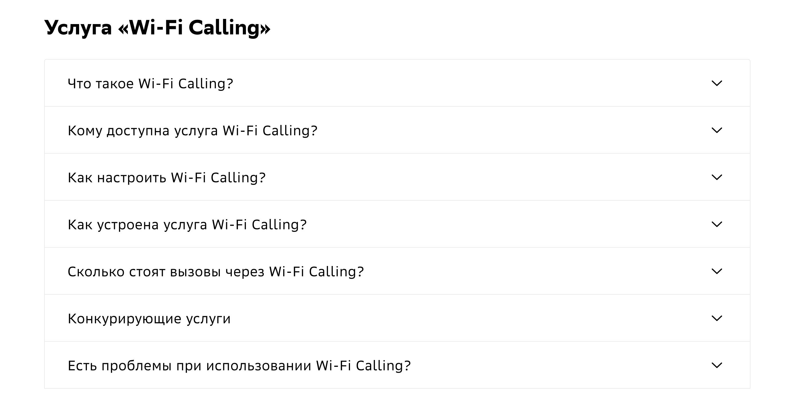 wi-fi calling звонки сбермобайл