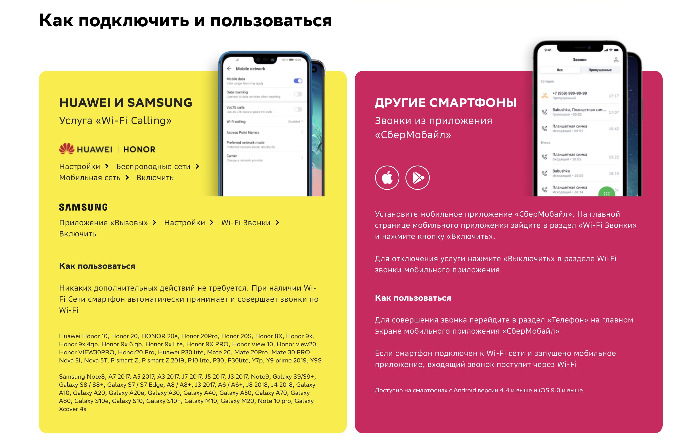 wi-fi звонки сбермобайл как пользоваться
