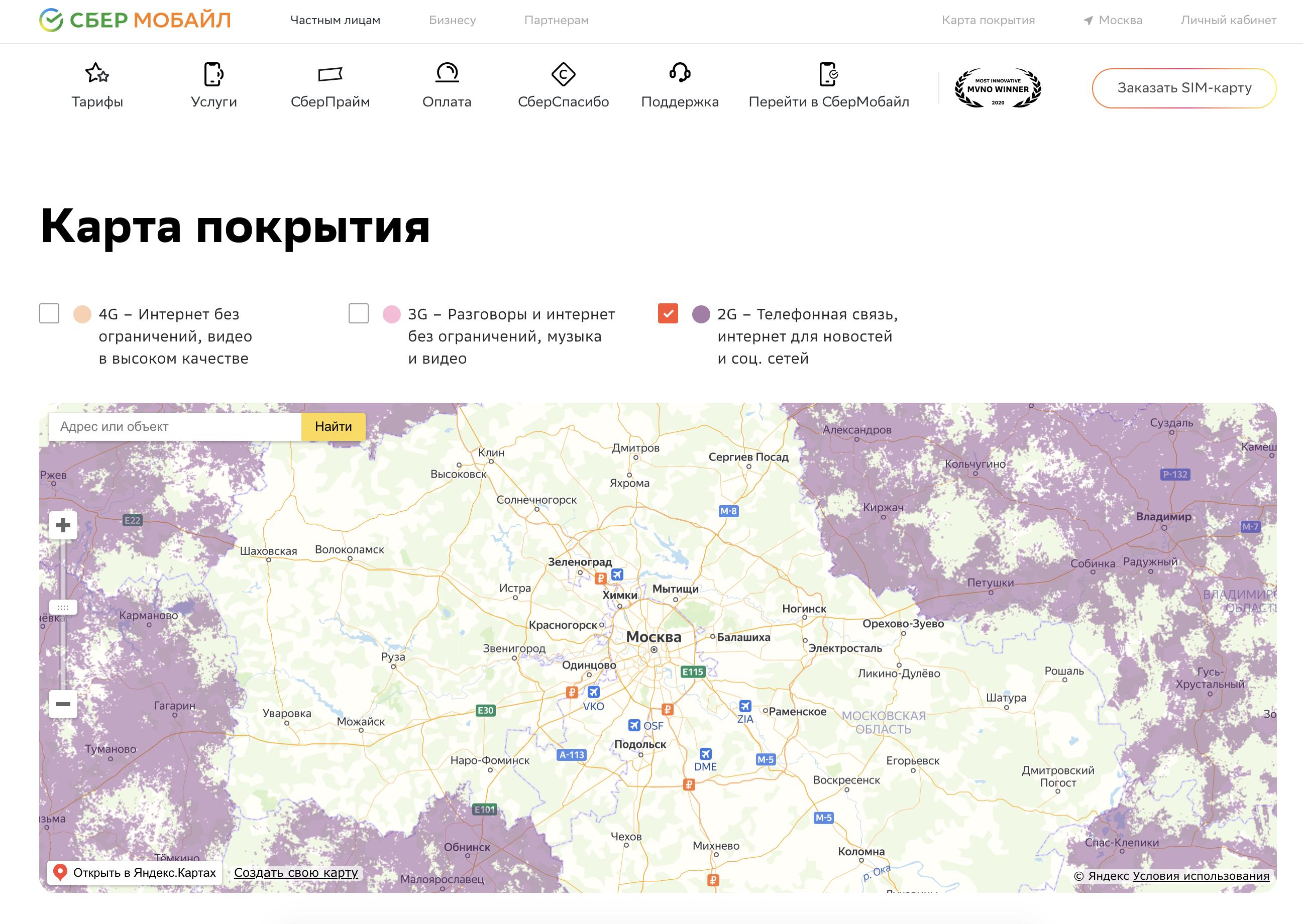 зона покрытия сбермобайл в россии зона покрытия 2G