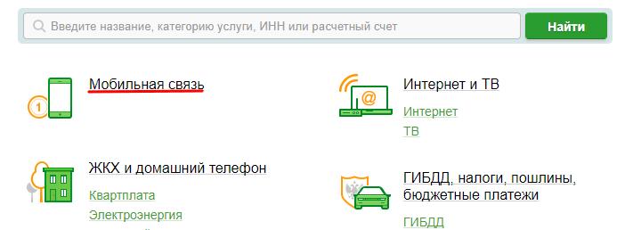 как оплатить сбермобайл в приложении сбербанк онлайн